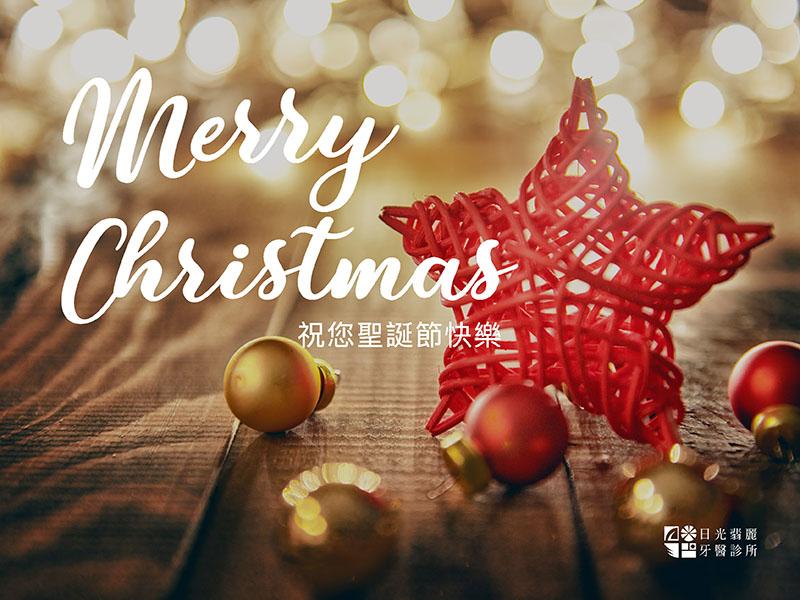 日光翡麗牙醫祝您聖誕快樂