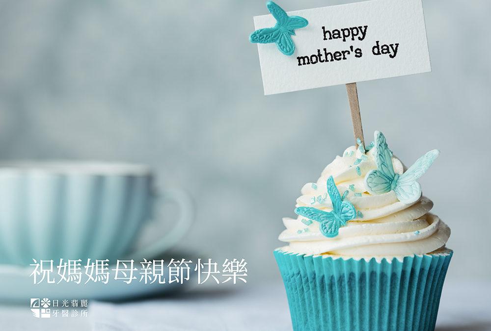 日光翡麗牙醫│祝您母親節快樂
